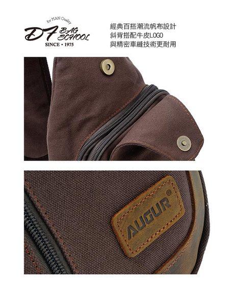 DF BAGSCHOOL - 王的魅力斜背式單肩帆布包
