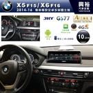 【JHY】2014~16年BMW X5 F15/X6 F16 GS77安卓主機10.25吋螢幕*藍芽+導航+聲控*送4G聯網1年