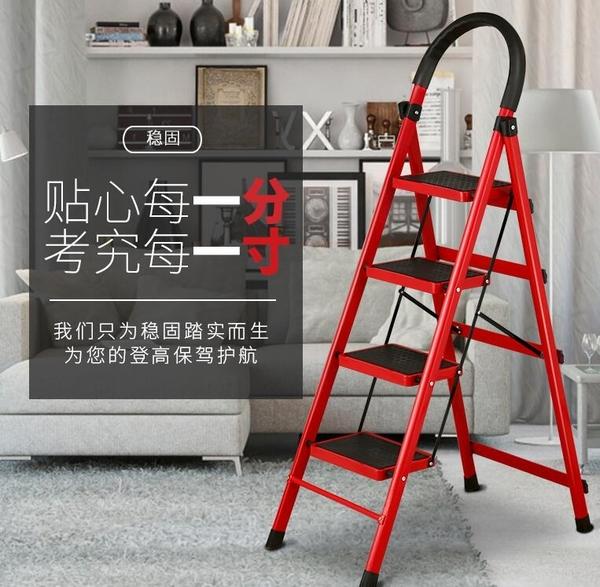 鋁梯梯子家用折疊梯加厚室內人字梯移動樓梯伸縮梯步梯多功能扶梯