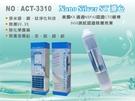 【水築館淨水】ACT 奈米銀銅鈦除菌99...