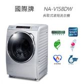 Panasonic 14公斤 變頻滾筒洗衣機 NA-V158DW-L