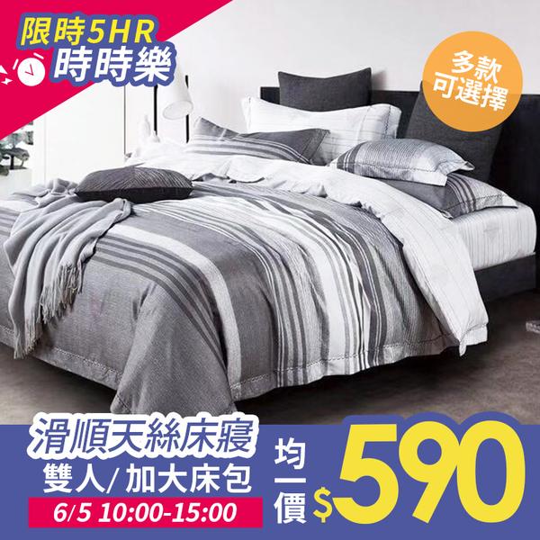 (時時樂限定) 戀家小舖【天絲枕套床包組-多款可選】雙 / 加大床包均一價