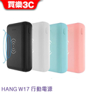 【HANG】13000mAh 無線充電 行動電源 W17,無線充電與USB接口可同時充電