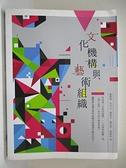 【書寶二手書T1/大學藝術傳播_EYQ】文化機構與藝術組織_夏學理/等