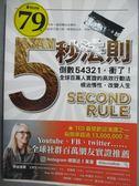 【書寶二手書T2/心靈成長_JDQ】五秒法則_梅爾.羅賓斯