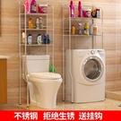 美宜潔衛生間置物架不銹鋼浴室洗手間廁所馬桶架落地洗衣機收納架