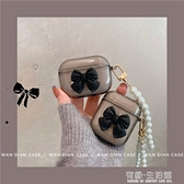 辣妹暗黑立體蝴蝶結珍珠手鏈條適用airpods保護套airpodspro3代蘋果airpods2代無線耳機 有緣生活館