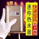110V 即熱式電熱水器電熱水龍頭廚房速熱快速加熱迷妳 1995生活雜貨