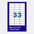 (5包)A4標籤貼紙3欄11列 / 50...