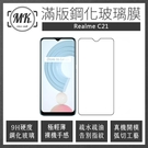【MK馬克】Realme C21 全滿版9H鋼化玻璃保護貼 鋼化膜 玻璃貼 玻璃膜 滿版膜 黑色