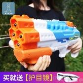 兒童水槍玩具打水仗神器抽拉式噴水搶成人戶外漂流男孩大號呲水槍 町目家