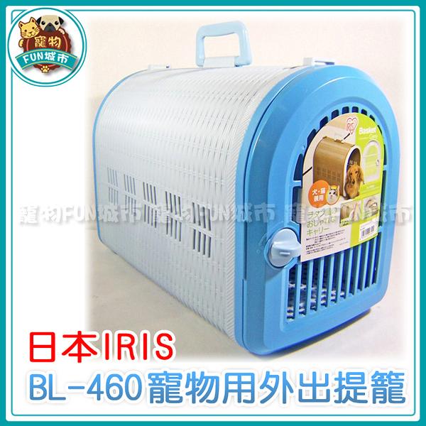 寵物FUN城市│日本IRIS BL-460 寵物用外出提籠 (附背帶/犬貓用 寵物 提籃 背包 運輸籠)