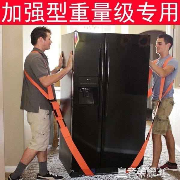 搬家工具 搬家神器背帶款家具鋼琴重物電器物流公司用省力搬運帶上下樓繩子YTL 皇者榮耀3C