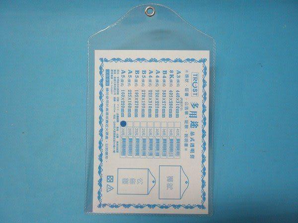 A5吊式透明套 (直式)16cm x 22cm/一小個入{定20}Trust輕便獎狀袋 PVC透明公告欄袋