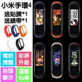 【免運】送貼膜+錶帶 正品 小米手環4 米家四代智能運動手錶 官方正品