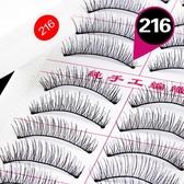 假睫毛 六盒裝 假睫毛套裝組合216 217送膠水小剪鑷子自然裸妝纖長逼真  英賽爾3C數碼店