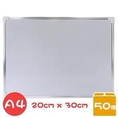 鋁框小白板 雙面磁性小白板 20cm x 30cm/一箱50個入(促99)-6563-萬