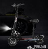 電動車 電動車 代駕電動滑板車成人鋰電10寸迷妳電動車兩輪折疊代步自行車 DF巴黎衣櫃