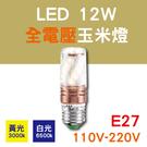 LED玉米燈 LED燈泡 E27接頭 白/黃光 全電壓 附變壓器 【奇亮科技】 ITE-5091HD