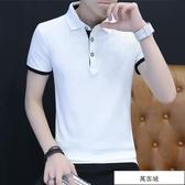 男士純棉t恤短袖男裝半袖體恤打底衫襯衫領polo衫白色上衣 萬客城