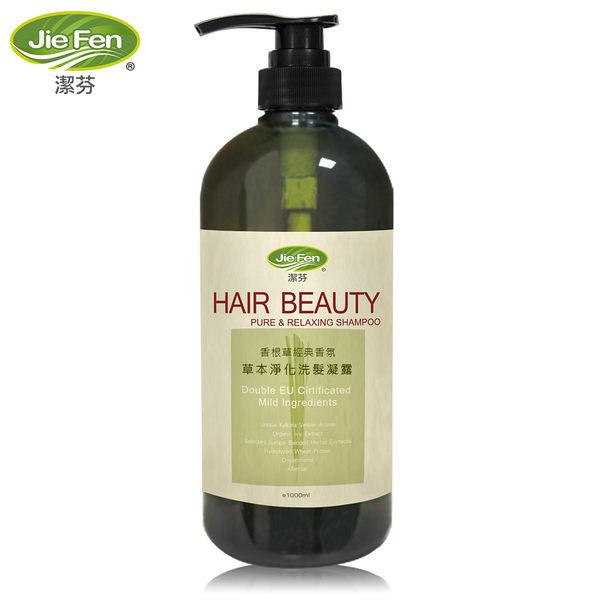 【潔芬】草本淨化洗髮凝露(1000ml) 3瓶 (香根草經典香氛)