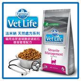 【力奇】法米納 VetLife天然處方系列-貓用泌尿道磷酸銨鎂結石復發管理配方 2kg-1200元 可超取(B312A04)