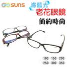 MIT濾藍光 老花眼鏡 閱讀眼鏡 簡約款...