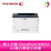分期0利率 富士全錄 FUJI XEROX DocuPrint 4405d A3黑白雷射印表機