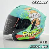 FR-2 FR2 #6 貴賓狗 消光土藍 M2R 3/4罩 安全帽 雙鏡片 抗UV 遮陽鏡 排釦 透氣 吸濕排汗|23番