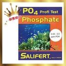 Salifert 荷蘭【PO4磷酸鹽測試劑 (60次)】淡•海水適用 可測60次 魚事職人