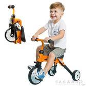折疊兒童三輪車寶寶幼兒腳踏滑行車玩具自行車『CR水晶鞋坊』igo