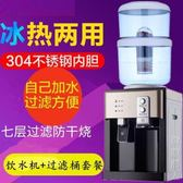 飲水機台式豪華帶門溫熱制熱型過濾桶凈水器家用 220vigo父親節禮物