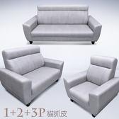 IHouse-徳島 貓抓皮進口實木框架沙發 1+2+3人坐淺咖