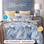 ☆單人薄床包含枕套☆100%精梳純棉3.5x6.2尺《花語迷香》