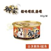 《御宴》貓咪湯罐/罐頭(白身鮪魚+鮭魚)80g