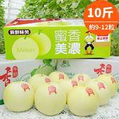 【樂品食尚】預購*產銷履歷-溫室牛奶美濃香瓜10斤(9~12 粒裝/每粒約 451~650g)