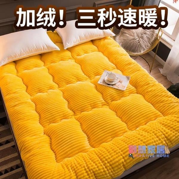 床墊 牛奶絨床墊軟墊被冬季加厚保暖床褥子租房專用榻榻米學生宿舍單人【快速出貨】JY