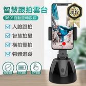 24h現貨 新款360度智慧跟拍雲台充電物體跟蹤攝像AI人臉識網紅直播神器