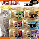 【培菓平價寵物網】卡蘿コロル》白身鮪魚毛...