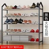 鞋櫃 鞋架子多層防塵簡易經濟型家用大學生宿舍小窄門口小鞋櫃鞋子收納 星隕閣