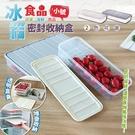 冰箱食品密封收納盒 小號 可堆疊收納 透明保鮮盒 儲存盒密封盒儲物罐【AH0402】《約翰家庭百貨