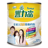 【豐力富】全家人高鈣營養奶粉 2.3kg (兩罐組)