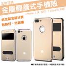 金屬翻蓋式 手機殼 iPhone 7 7Plus Plus 手機套 掀蓋式皮套 4.7吋 玫瑰金 耀石黑 金色 APPLE 蘋果