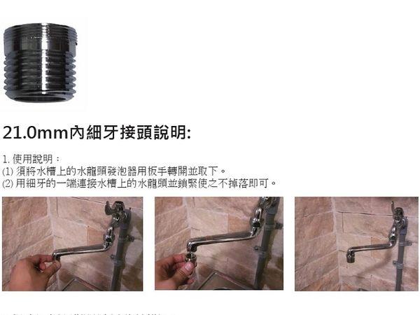 單槍龍頭21mm內細牙與27mm外細牙雙用轉六分外牙銅製轉接頭5個