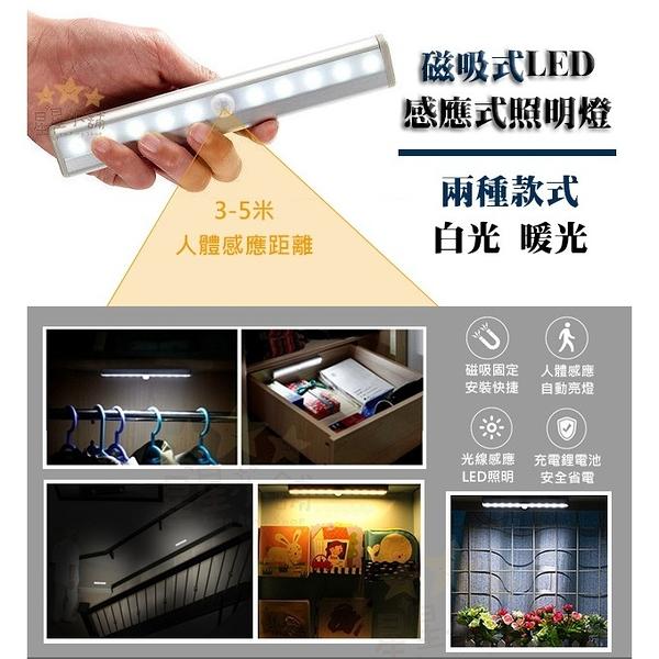 星星小舖 LED 磁吸式 長條感應燈 電池款 USB充電電池充電器 充電電池 低自放充電電池 AAA 4號