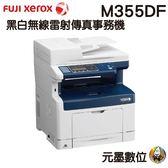 【限時促銷 ↘10800元】FujiXerox DocuPrint M355df 黑白網路多功能傳真雷射複合機