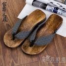 防滑桐木透氣夾板拖鞋潮流夏季 男 火燒 日式木屐木板 人字拖涼鞋 小時光生活館