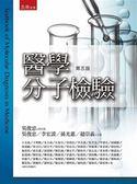 醫學分子檢驗