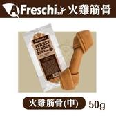 *KING*A Freschi艾富鮮 火雞筋零食-火雞筋骨(中)50g‧100%天然非牛皮製品‧狗零食