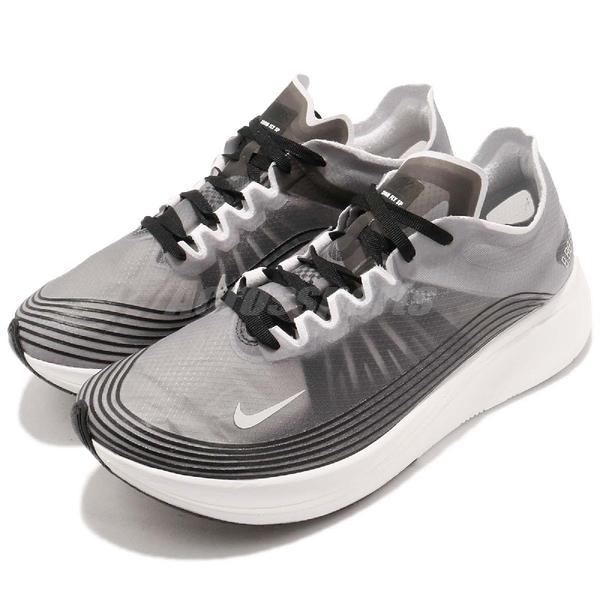 Nike 慢跑鞋 Zoom Fly SP 灰 白 梭織輕量鞋面 男鞋 運動鞋 【PUMP306】 AJ9282-001